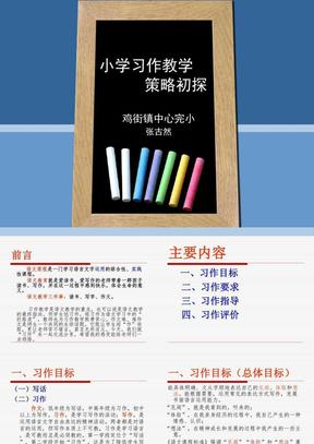 小学习作教学策略探究.ppt