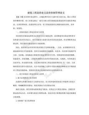 建筑工程造价论文造价控制管理论文.doc