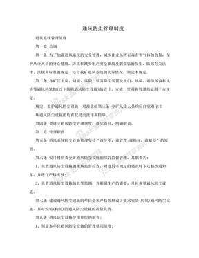 通风防尘管理制度.doc