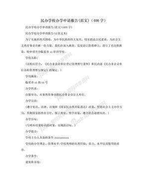 民办学校办学申请报告(范文)(400字).doc