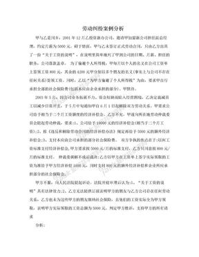劳动纠纷案例分析.doc
