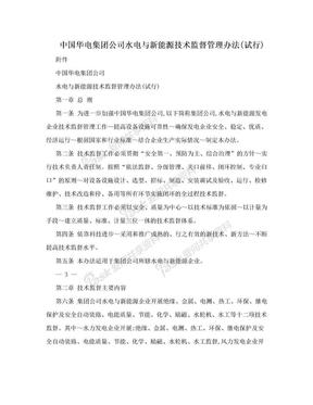 中国华电集团公司水电与新能源技术监督管理办法(试行).doc