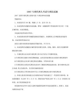 2007专利代理人考试专利法试题.doc