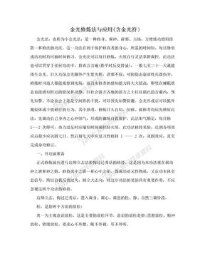 金光修炼法与应用(含金光符).doc
