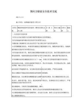 预应力锚索安全技术交底.doc