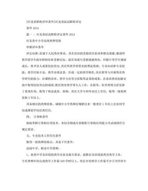 [河北省职称评审条件]河北省副高职称评定条件2014.doc