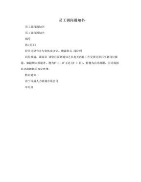员工调岗通知书-.doc