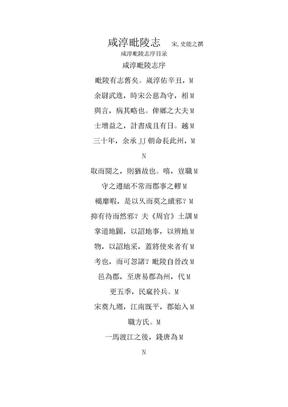横版咸淳毗陵志.doc