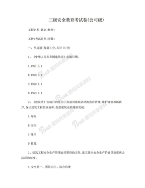 建筑工人三级安全教育试卷(有答案).doc