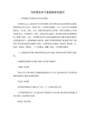 马铃薯农业气象指标研究报告.doc