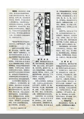 返还功(臧文毅).doc