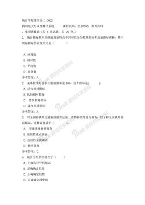四川电大统计学原理作业二_0002参考资料.docx