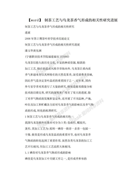 【word】 制茶工艺与乌龙茶香气形成的相关性研究进展.doc