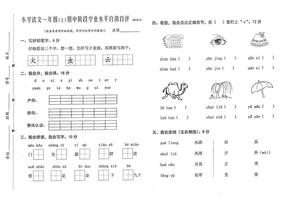 (部编版)一年级上册语文期中试卷.pdf