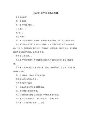 民办培训学校章程[教材].doc