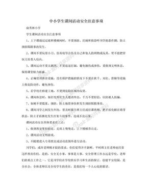 中小学生课间活动安全注意事项.doc