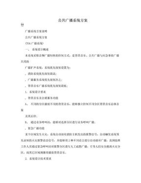 公共广播系统方案.doc