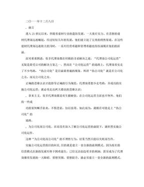 XX建材代理营运方案建议.doc