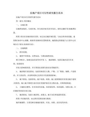 房地产项目可行性研究报告范本.doc