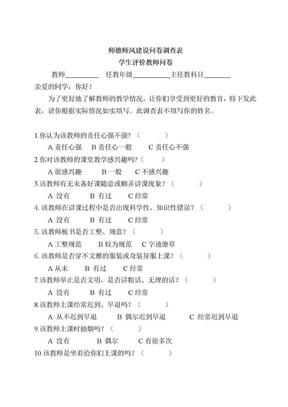 师德师风建设问卷调查表(学生、家长、教师问卷).doc