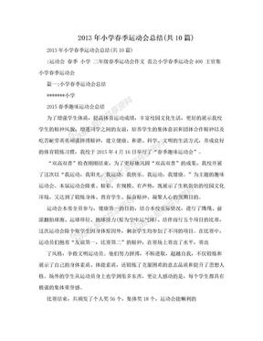 2013年小学春季运动会总结(共10篇).doc