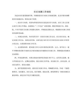 社区双拥工作制度.doc