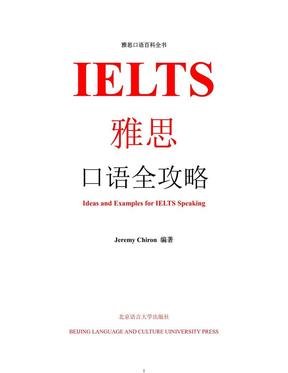 【口语】雅思口语全攻略(原版).pdf
