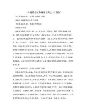 普通话考试命题说话范文30篇[1].doc