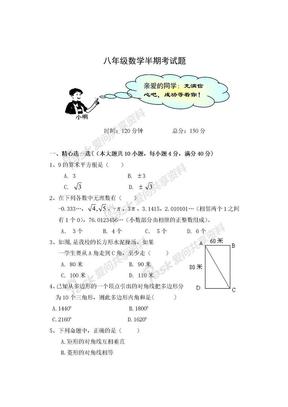北师大八年级下册数学半期考试题.doc