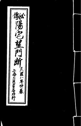 《秘传阳宅望门断》.pdf