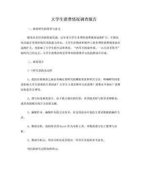 大学生消费调查报告(含表格分析).doc