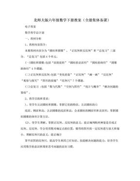 北师大版六年级数学下册教案(全册集体备课).doc