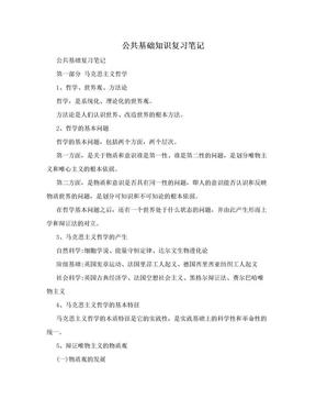 公共基础知识复习笔记.doc