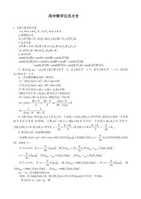 高中数学公式大全高中数学公式大全.doc