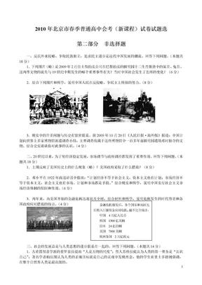 2010年春季高中历史会考题.doc