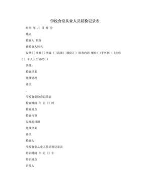 学校食堂从业人员晨检记录表.doc