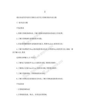 重庆市计算机一级题库(加答案)..