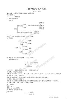 初中数学总复习提纲.doc
