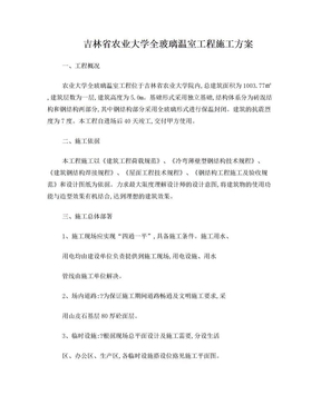 全玻璃温室施工方案.doc