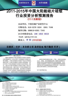 太阳能硅片硅锭行业市场投资调研及预测分析报告.ppt