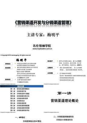 梅明平老师营销渠道开发与分销渠道管理.ppt