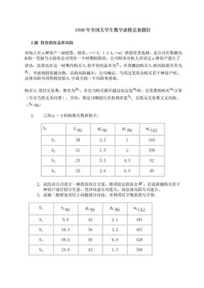 运筹学与最优化方法98A.doc