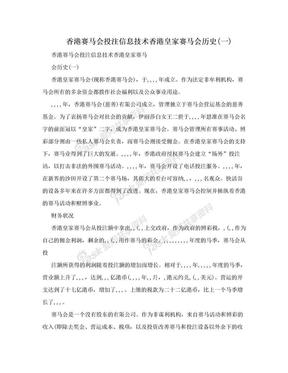 香港赛马会投注信息技术香港皇家赛马会历史(一).doc