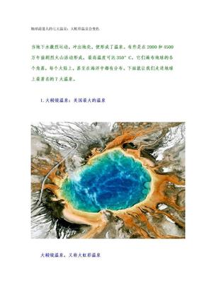 地球最迷人的七大温泉.doc