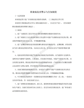 职业病危害警示与告知制度.doc
