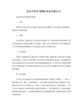 企业管理规章制度.doc