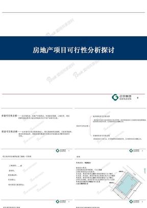 房地产项目可行性分析探讨(3.31).ppt