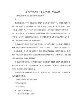 新闻专业基础与实务(中级)考试大纲.doc