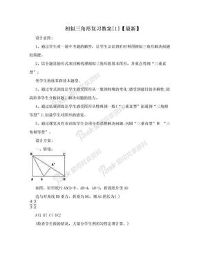 相似三角形复习教案[1]【最新】.doc