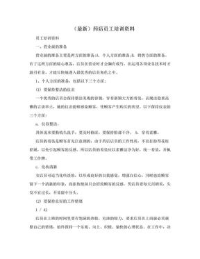(最新)药店员工培训资料.doc